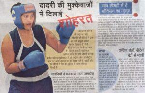 Kavita Chahal - The rare jewel of boxing India